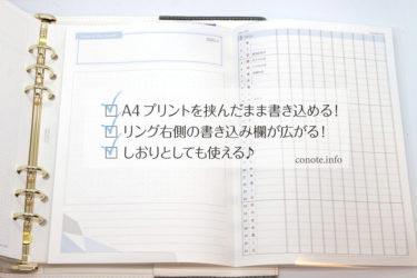 システム手帳をもっと便利に!書き込めるA4書類ポケットの作り方