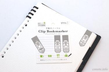 [MIDORI]クリップブックマーカーで上質なノートや手帳に変身
