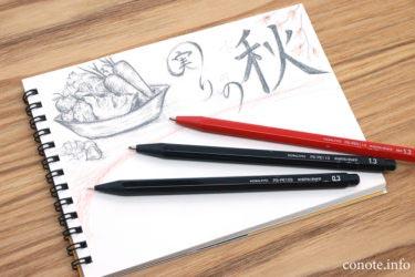 KOKUYO鉛筆シャープで描く喜びを日々の生活に(PR)