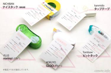 貼ってはがせる付箋のり|比較表&使い方例