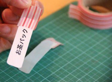 テプラを台紙から簡単にはがす方法&はがれにくくする工夫